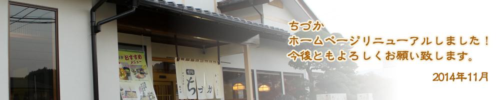 ちづかホームページ