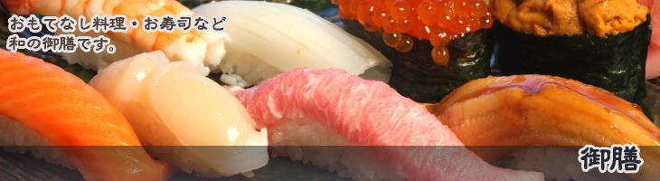 おもてなし料理・お寿司など和の御膳です。