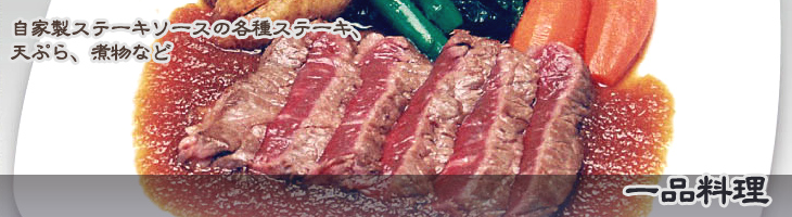 自家製ステーキソースの各種ステーキ、天ぷら、煮物など