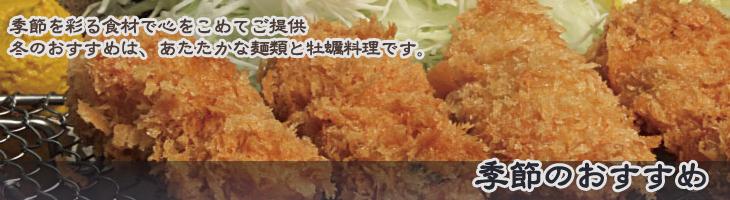 季節を彩る食材で心をこめてご提供。冬のおすすめは、あたたかな麺類と牡蠣料理です。