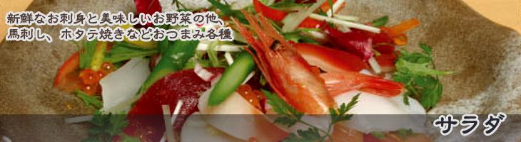 新鮮なお刺身と美味しいお野菜の他、馬刺し、ホタテ焼きなどおつまみ各種