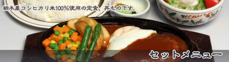 栃木産コシヒカリ米100%使用の定食、丼ものです。