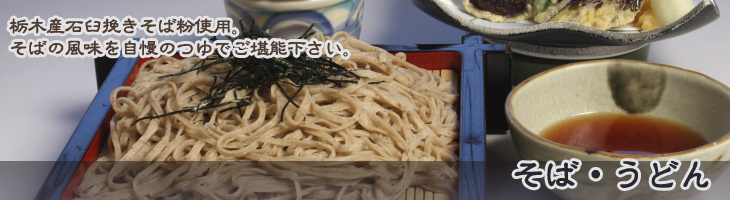 栃木産石臼挽きそば粉使用。そばの風味を自慢のつゆでご堪能下さい。そば・うどん